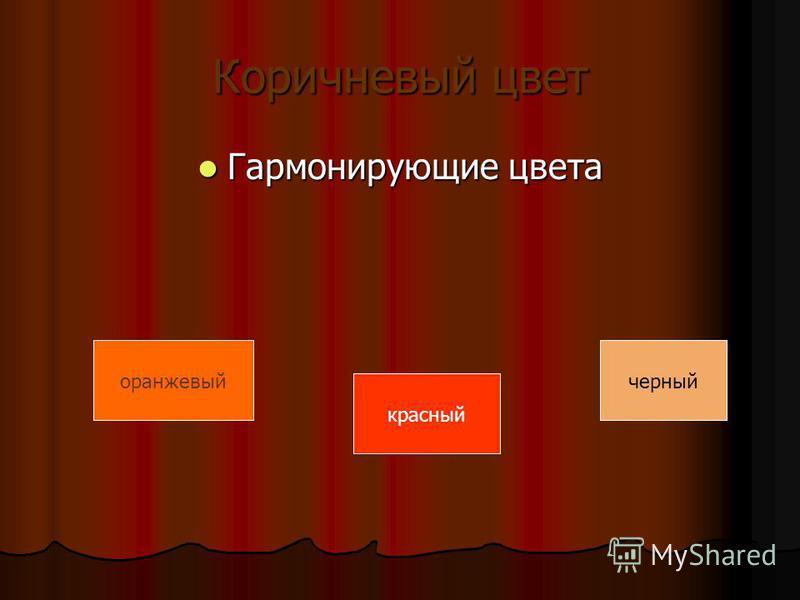 Коричневый цвет Гармонирующие цвета Гармонирующие цвета оранжевый красный черный