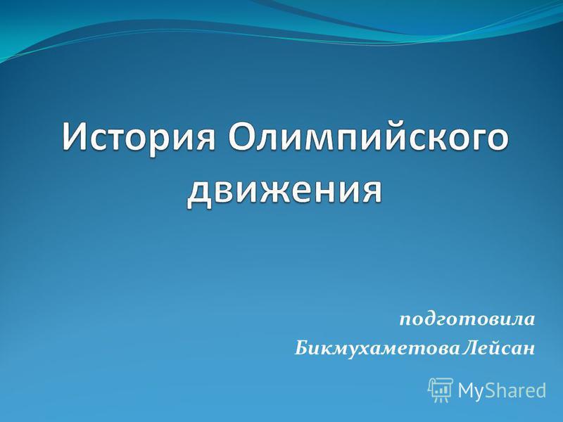 подготовила Бикмухаметова Лейсан