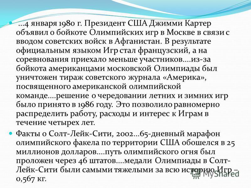 ...4 января 1980 г. Президент США Джимми Картер объявил о бойкоте Олимпийских игр в Москве в связи с вводом советских войск в Афганистан. В результате официальным языком Игр стал французский, а на соревнования приехало меньше участников....из-за бойк