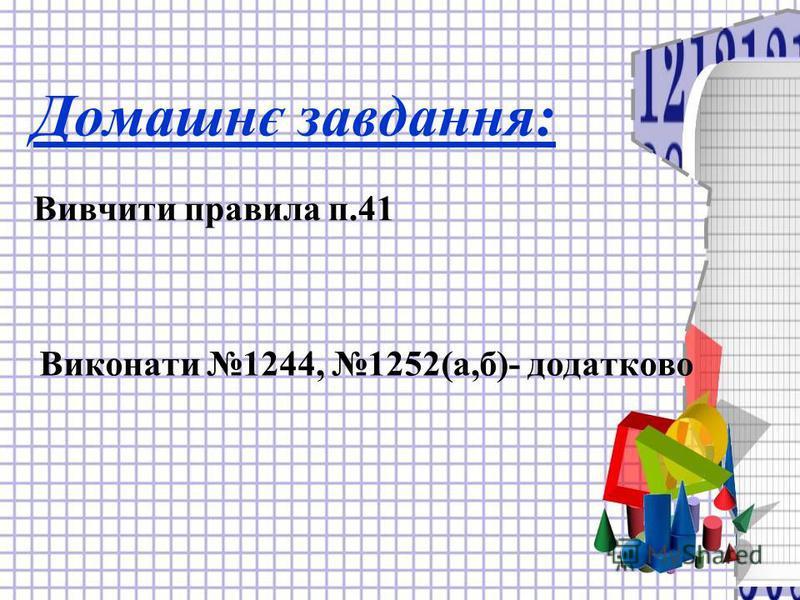 Вивчити правила п.41 Домашнє завдання: Виконати 1244, 1252(а,б)- додатково