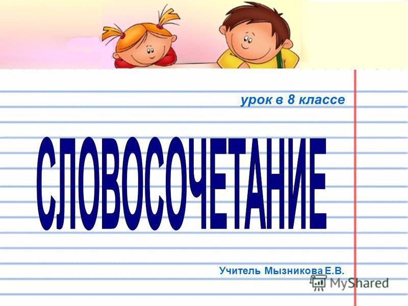 тест по теме русского языка в 8 классе урок в 8 классе Учитель Мызникова Е.В.