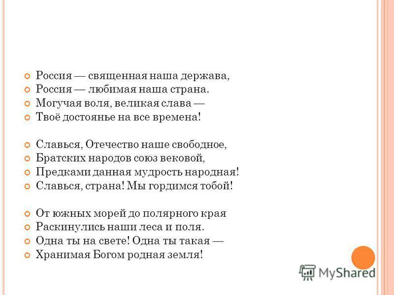 Россия священная наша держава, Россия любимая наша страна. Могучая воля, великая слава Твоё достоянье на все времена! Славься, Отечество наше свободное, Братских народов союз вековой, Предками данная мудрость народная! Славься, страна! Мы гордимся то