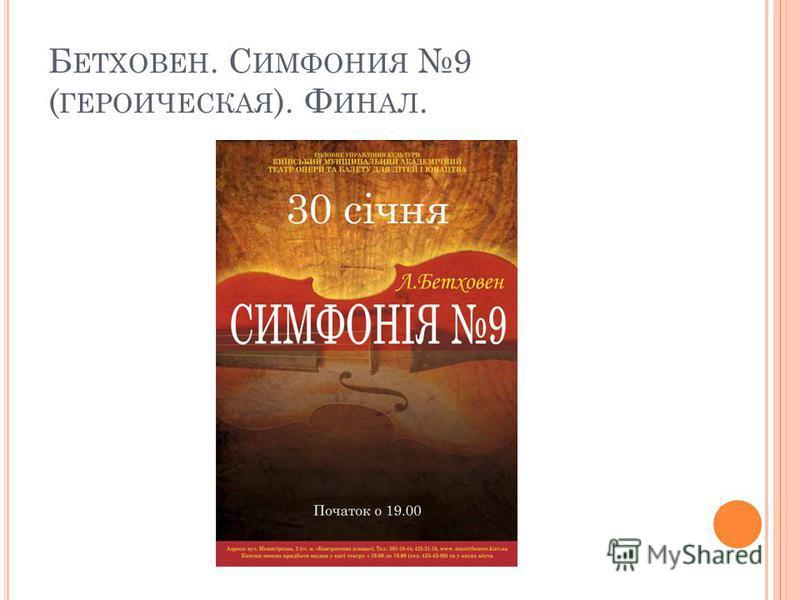 Б ЕТХОВЕН. С ИМФОНИЯ 9 ( ГЕРОИЧЕСКАЯ ). Ф ИНАЛ.