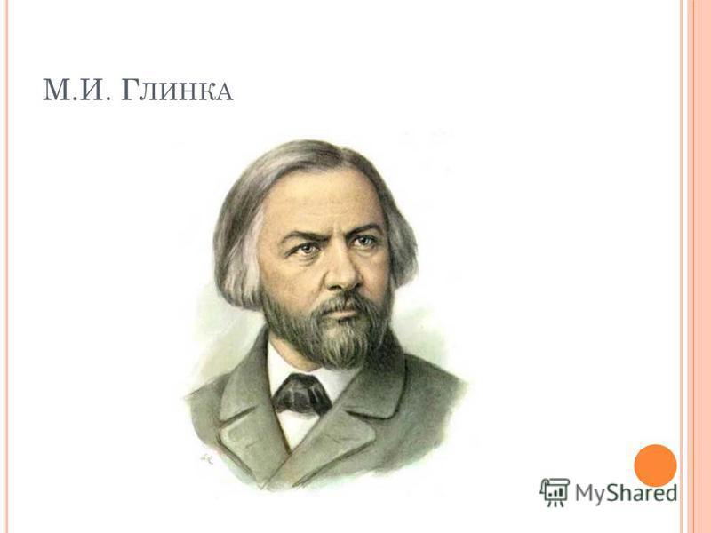 М.И. Г ЛИНКА
