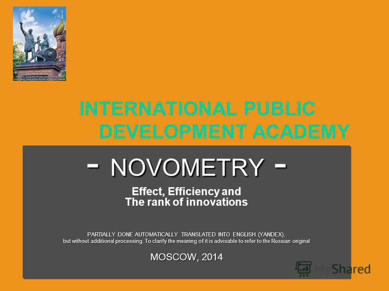 INTERNATIONAL PUBLIC DEVELOPMENT ACADEMY - NOVOMETRY - Effect, Efficiency and The rank of innovations PARTIALLY DONE AUTOMATICALLY TRANSLATED INTO ENGLISH (YANDEX), but without additional processing. To clarify the meaning of it is advisable to refer