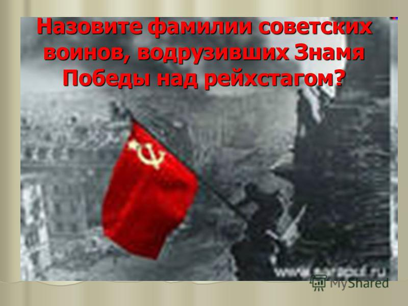 Назовите фамилии советских воинов, водрузивших Знамя Победы над рейхстагом?