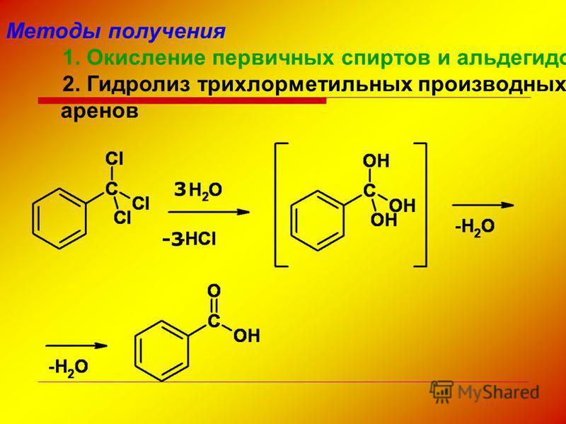 Методы получения 1. Окисление первичных спиртов и альдегидов 2. Гидролиз трихлорметильных производных аренов 3 -3