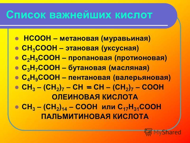 Список важнейших кислот HCOOH – метановая (муравьиная) CH 3 COOH – этановая (уксусная) C 2 H 5 COOH – пропановая (пропионовая) C 3 H 7 COOH – бутановая (масляная) C 4 H 9 COOH – пентановая (валерьяновая) CH 3 – (CH 2 ) 7 – CH CH – (CH 2 ) 7 – COOH ОЛ