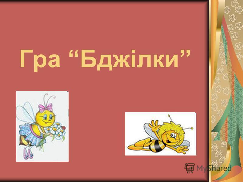 Гра Бджілки