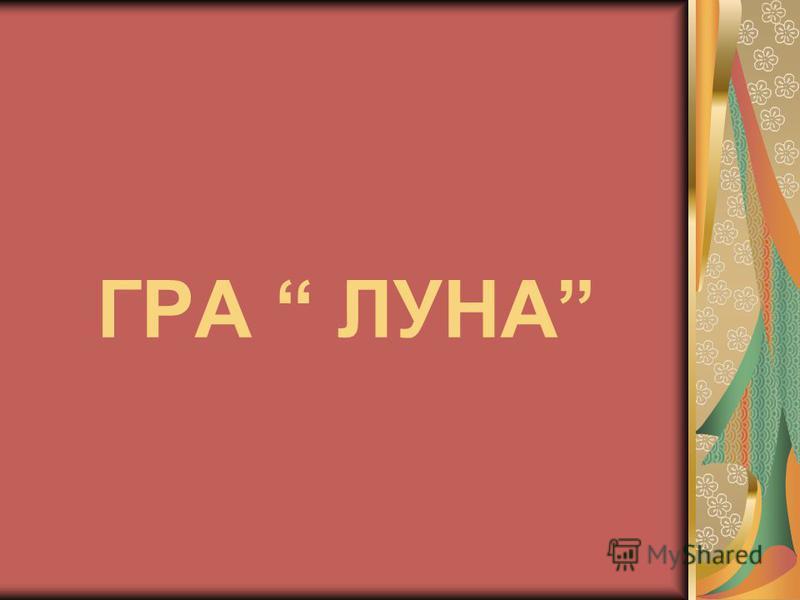 ГРА ЛУНА
