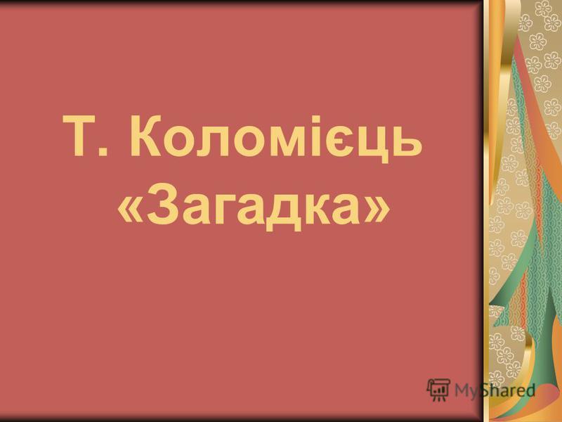 Т. Коломієць «Загадка»