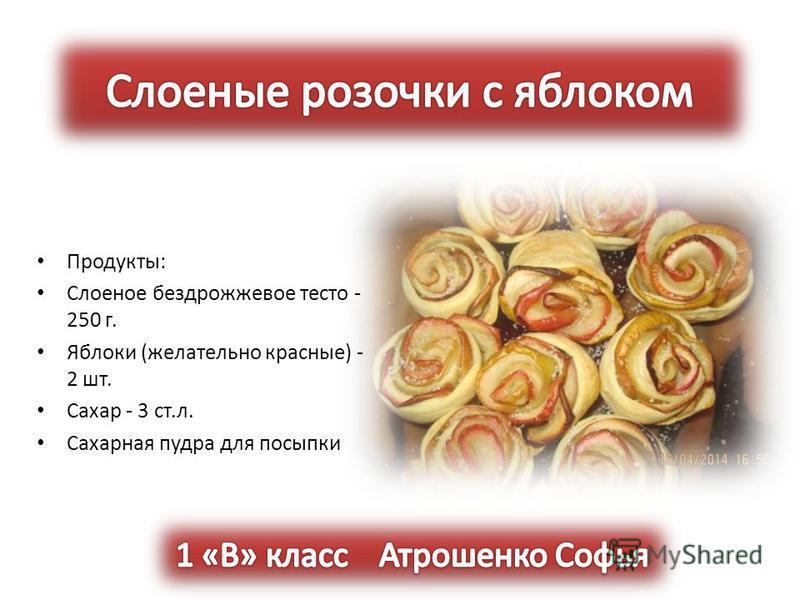 Продукты: Слоеное бездрожжевое тесто - 250 г. Яблоки (желательно красные) - 2 шт. Сахар - 3 ст.л. Сахарная пудра для посыпки