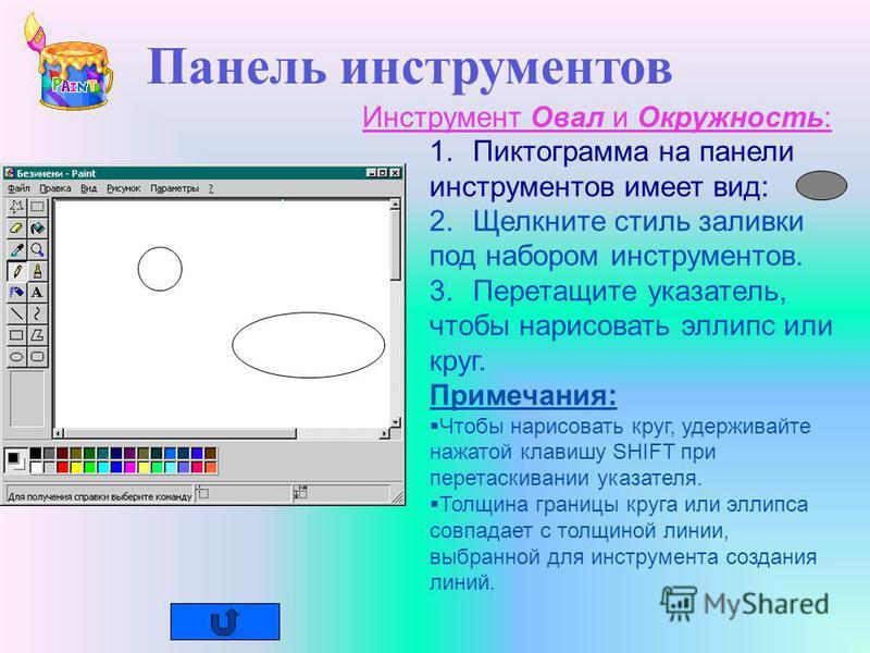 1. Пиктограмма на панели инструментов имеет вид: 2. Щелкните стиль заливки под набором инструментов. 3. Перетащите указатель, чтобы нарисовать эллипс или круг. Примечания: Чтобы нарисовать круг, удерживайте нажатой клавишу SHIFT при перетаскивании ук