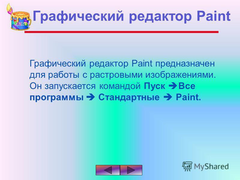 Графический редактор Paint предназначен для работы с растровыми изображениями. Он запускается командой Пуск Все программы Стандартные Paint. Графический редактор Paint