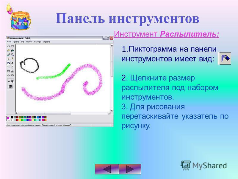 Панель инструментов Инструмент Распылитель: 1. Пиктограмма на панели инструментов имеет вид: 2. Щелкните размер распылителя под набором инструментов. 3. Для рисования перетаскивайте указатель по рисунку.