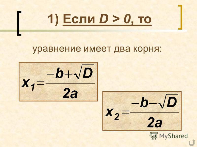 1) Если D > 0, то уравнение имеет два корня: