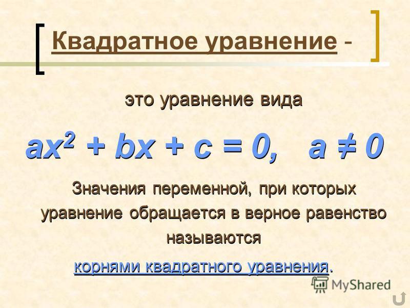 Квадратное уравнение - это уравнение вида ax 2 + bx + c = 0, a 0 Значения переменной, при которых уравнение обращается в верное равенство называются корнями квадратного уравнения. это уравнение вида ax 2 + bx + c = 0, a 0 Значения переменной, при кот
