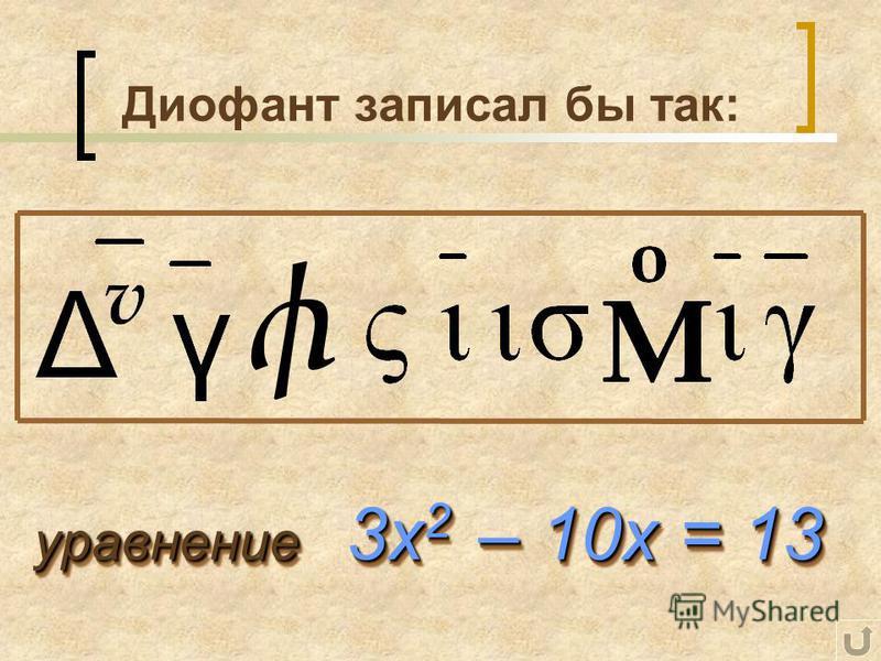 Диофант записал бы так: уравнение 3 х 2 – 10 х = 13