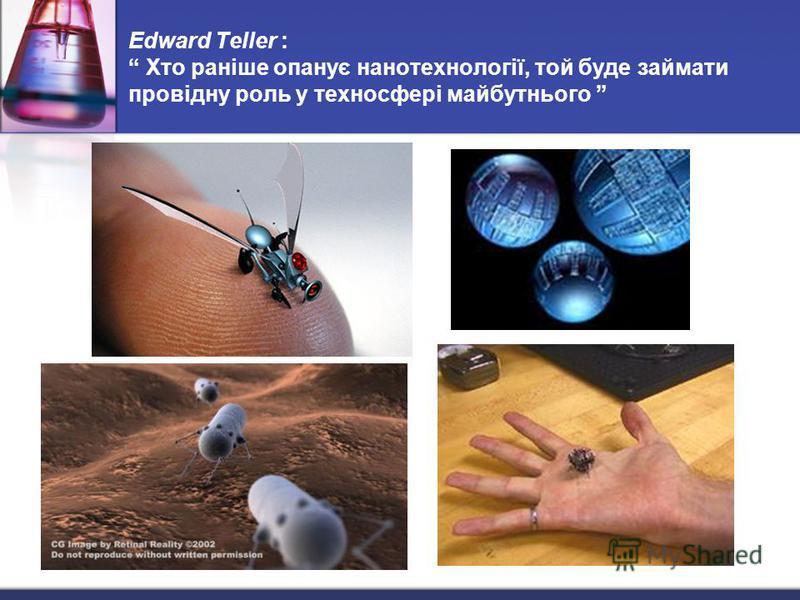 Edward Teller : Хто раніше опанує нанотехнології, той буде займати провідну роль у техносфері майбутнього