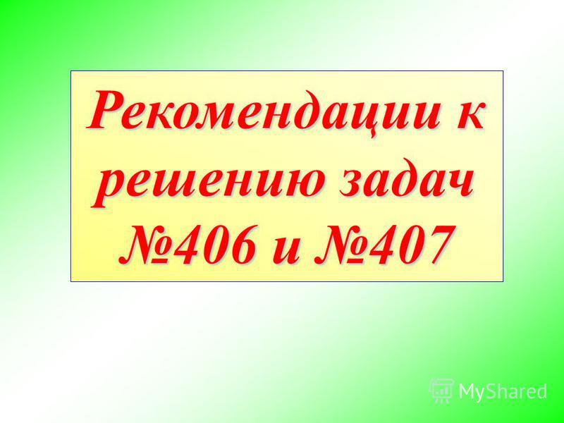 Рекомендации к решению задач 406 и 407