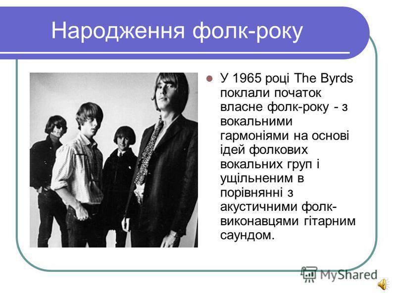 «Важка» рок-музика «Важка» музика традиційно бере початок з синглу групи The Kinks «You Really Got Me» 1964 року.Перші їх два альбоми є одними з найжорсткіших записів свого часу, а на сцені вони відрізнялися скаженою енергетикою і тим, що вперше стал
