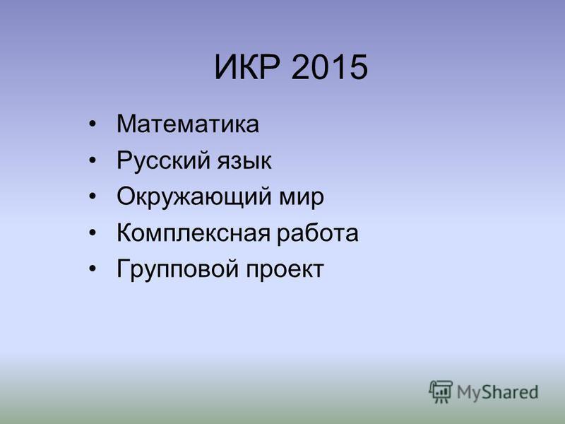 ИКР 2015 Математика Русский язык Окружающий мир Комплексная работа Групповой проект