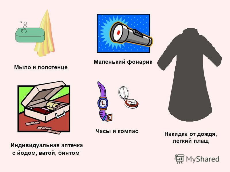 Мыло и полотенце Маленький фонарик Накидка от дождя, легкий плащ Индивидуальная аптечка с йодом, ватой, бинтом Часы и компас