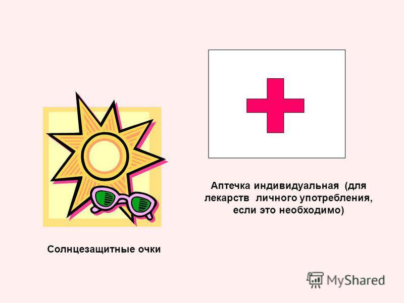 Солнцезащитные очки Аптечка индивидуальная (для лекарств личного употребления, если это необходимо)