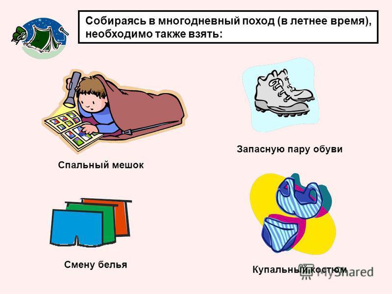 Собираясь в многодневный поход (в летнее время), необходимо также взять: Спальный мешок Запасную пару обуви Смену белья Купальный костюм