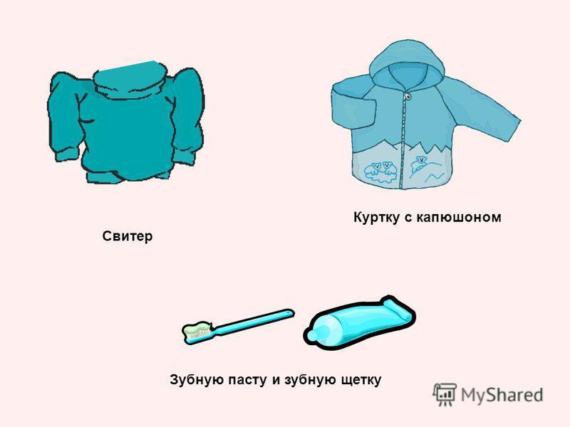 Свитер Куртку с капюшоном Зубную пасту и зубную щетку