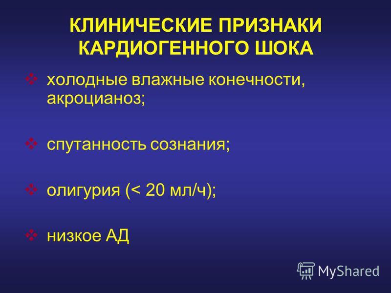 КЛИНИЧЕСКИЕ ПРИЗНАКИ КАРДИОГЕННОГО ШОКА холодные влажные конечности, акроцианоз; спутанность сознания; олигурия (< 20 мл/ч); низкое АД