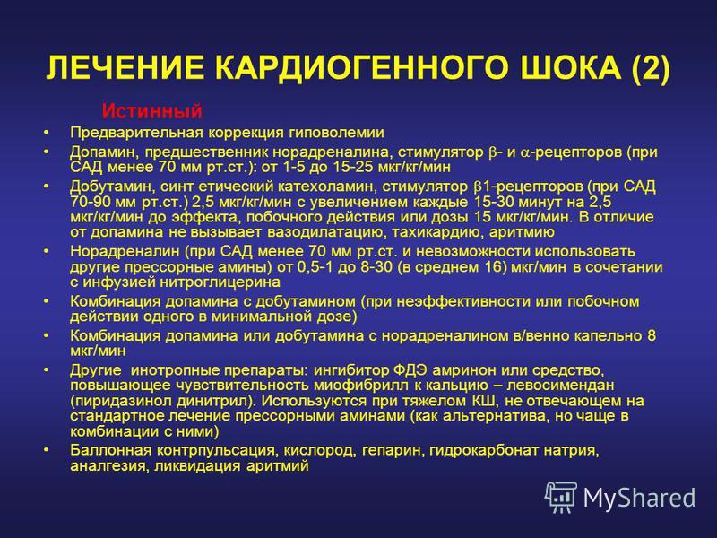 ЛЕЧЕНИЕ КАРДИОГЕННОГО ШОКА (2) Истинный Предварительная коррекция гиповолемии Допамин, предшественник норадреналина, стимулятор - и -рецепторов (при САД менее 70 мм рт.ст.): от 1-5 до 15-25 мкг/кг/мин Добутамин, синтетический катехоламин, стимулятор