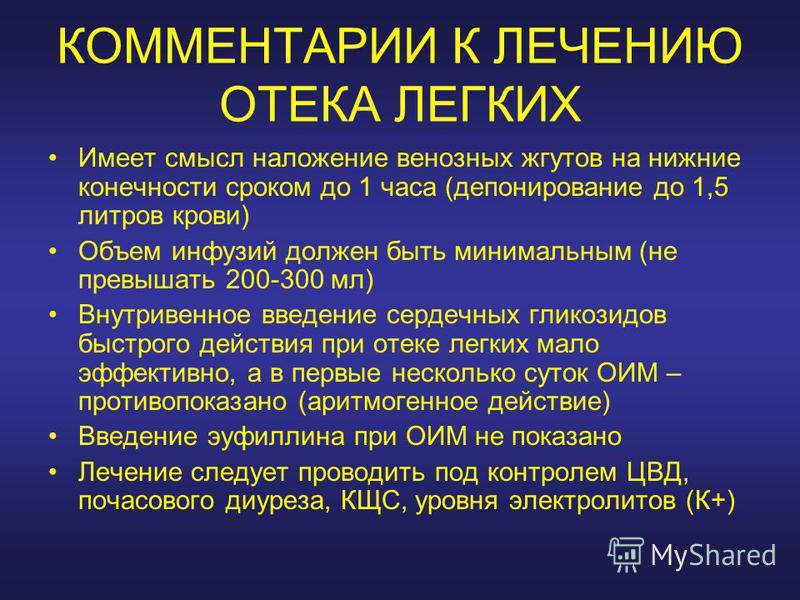КОММЕНТАРИИ К ЛЕЧЕНИЮ ОТЕКА ЛЕГКИХ Имеет смысл наложение венозных жгутов на нижние конечности сроком до 1 часа (депонирование до 1,5 литров крови) Объем инфузий должен быть минимальным (не превышать 200-300 мл) Внутривенное введение сердечных гликози