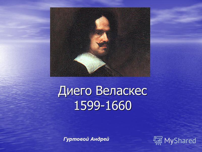 Диего Веласкес 1599-1660 Гуртовой Андрей