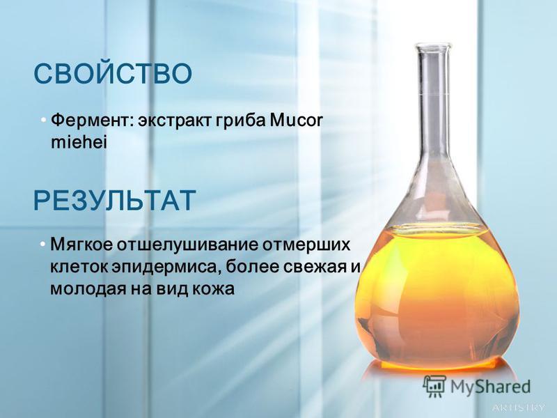 СВОЙСТВО Фермент: экстракт гриба Mucor miehei РЕЗУЛЬТАТ Мягкое отшелушивание отмерших клеток эпидермиса, более свежая и молодая на вид кожа