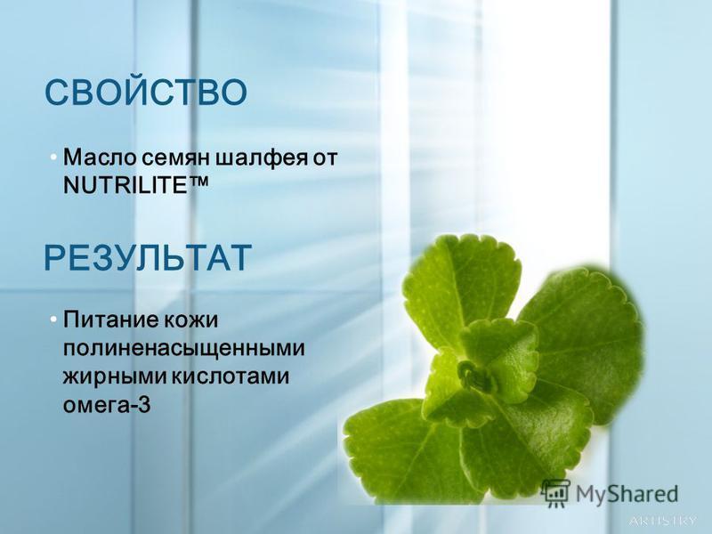 Масло семян шалфея от NUTRILITE Питание кожи полиненасыщенными жирными кислотами омега-3 СВОЙСТВО РЕЗУЛЬТАТ