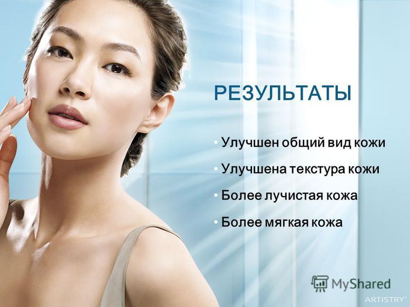 РЕЗУЛЬТАТЫ Улучшен общий вид кожи Улучшена текстура кожи Более лучистая кожа Более мягкая кожа
