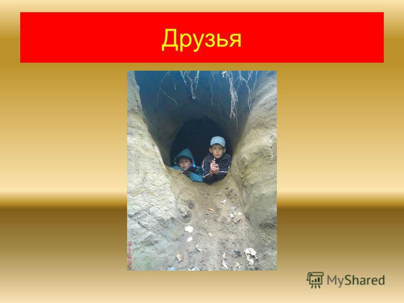 В пещере темно