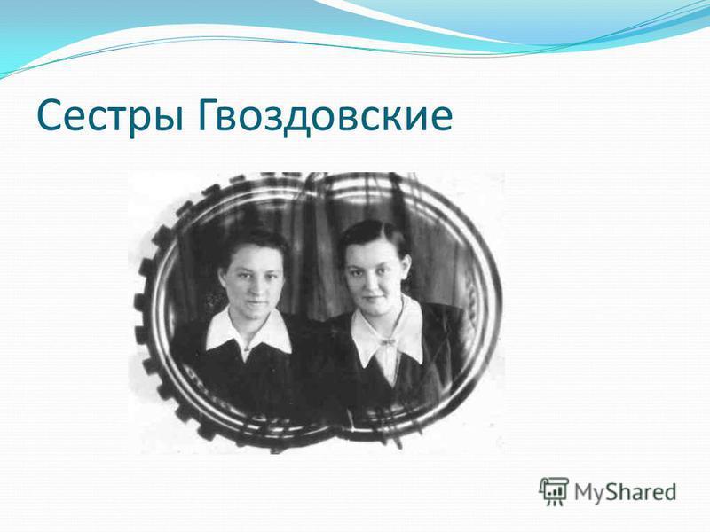 Сестры Гвоздовские