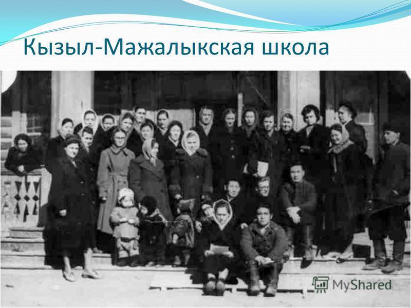 Кызыл-Мажалыкская школа