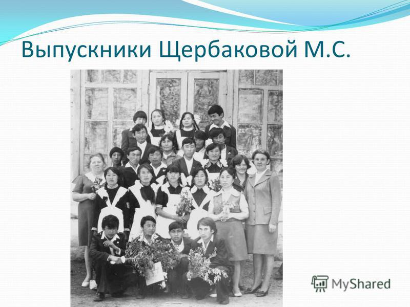 Выпускники Щербаковой М.С.