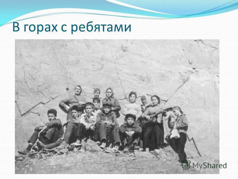 В горах с ребятами