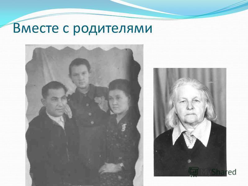 Вместе с родителями
