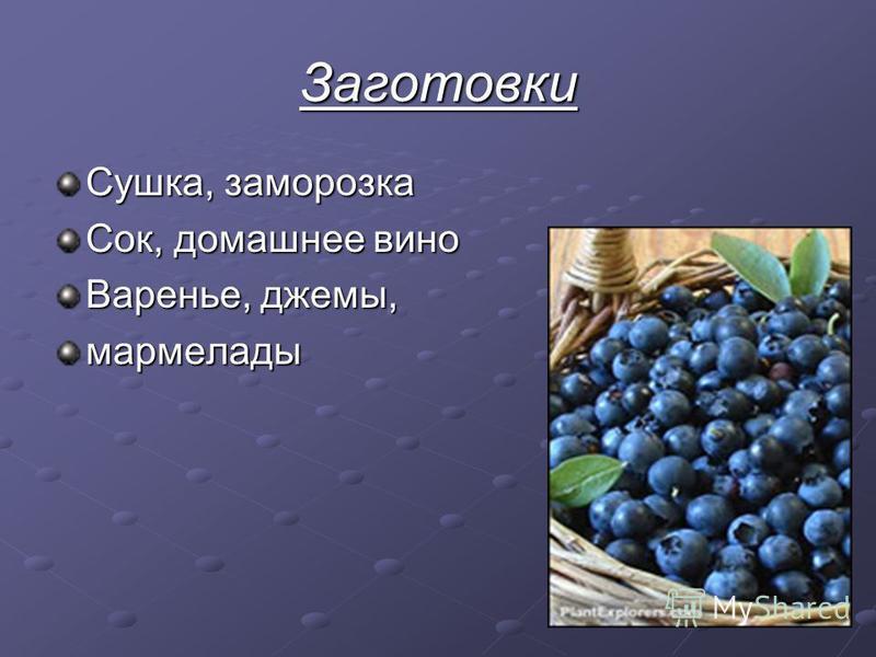 Заготовки Сушка, заморозка Сок, домашнее вино Варенье, джемы, мармелады
