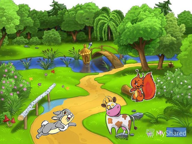 Инструкция Ребята, звери заблудились и не могут найти свой дом, помогите им. При правильном ответе дикие животные отправятся в лес, а домашние – домой, на ферму. Если ответ не верный, животные останутся на месте. Инструкция Ребята, звери заблудились