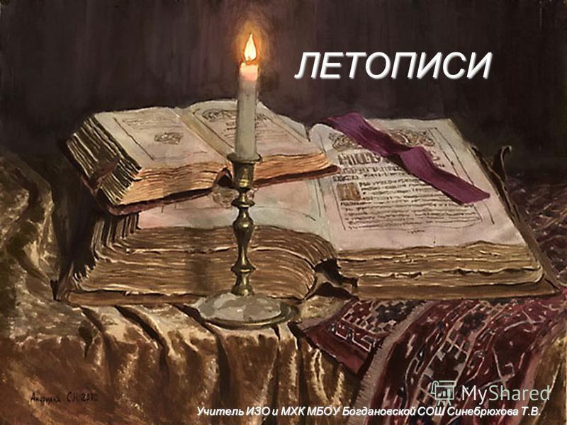 ЛЕТОПИСИ Учитель ИЗО и МХК МБОУ Богдановской СОШ Синебрюхова Т.В.