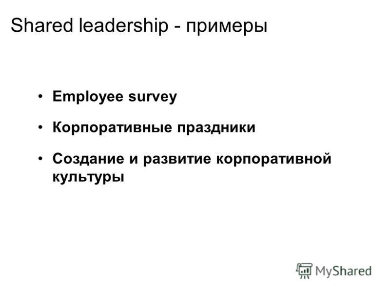 Совместное лидерство HR & PR (shared leadership) Цели, задачи, целевые аудитории, стратегия – совместный проект Разделение обязанностей Структура коммуникаций и отчетности Оценка результатов