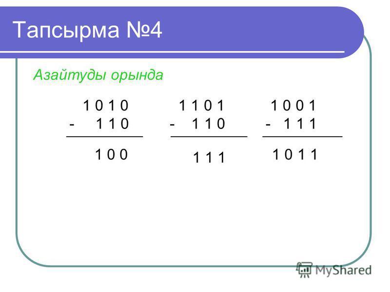Тапсырма 4 Азайтуды орында 1 0 1 0 1 1 0 1 1 0 0 1 - 1 1 0 - 1 1 0- 1 1 1 1 0 0 1 1 1 1 0 1 1