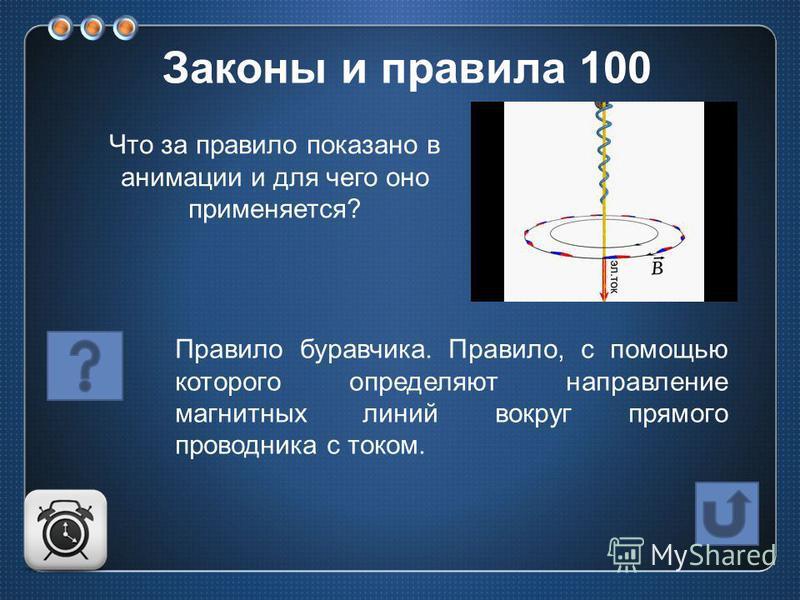 Правило буравчика. Правило, с помощью которого определяют направление магнитных линий вокруг прямого проводника с током. Законы и правила 100 Что за правило показано в анимации и для чего оно применяется?