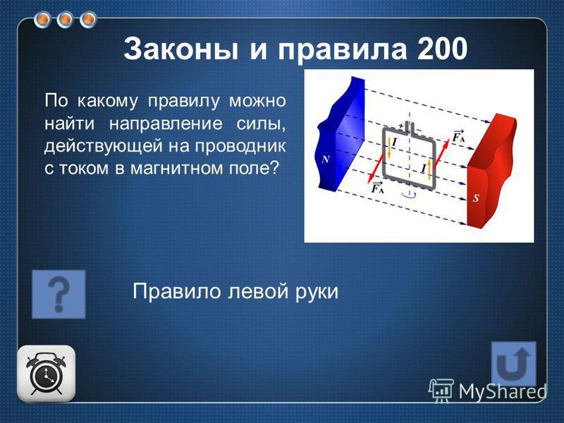 По какому правилу можно найти направление силы, действующей на проводник с током в магнитном поле? Правило левой руки Законы и правила 200
